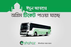 Eid-ul-Azha advance bus tickets available from Shohoz.com